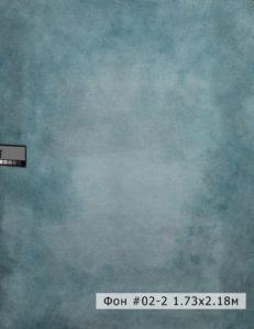 Живописный фон на холсте 02-2 для съемок в студии и на выезд